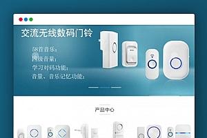 【织梦电子企业网站模板】大气自适应智能家居产品电子门铃手机网站模板