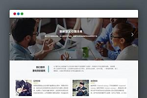 【织梦投资网站源码】HTML5投资管理金融机构DEDECMS响应式企业站模板[自适应手机端]