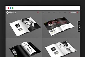 【织梦品牌画册企业网站模板】HTML5响应式包装画册设计工作室公司DEDECMS自适应模板