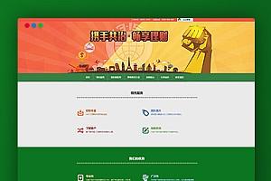 【金融股票】织梦cms绿色模板 网站源码带手机版数据同步