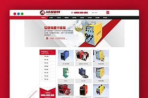 【焊接设备】织梦dedecms红色模板 网站源码带手机版数据同步