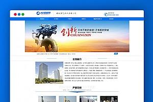 【机械设备】织梦蓝色模板 网站源码带手机版数据同步