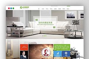 【家居定制】织梦dedecms白色模板 网站源码带手机版数据同步