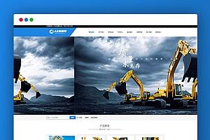 【机械设备】织梦cms蓝色模板 HTML5响应式挖掘机网站源码[自适应手机版]
