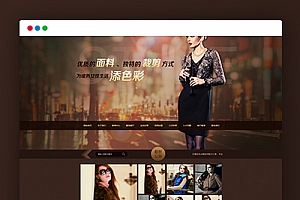 【服装面料类】织梦cms咖啡色模板 网站源码 带手机版数据同步