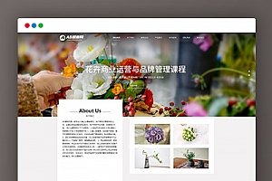 【鲜花类】织梦cms模板 彩色鲜花花艺网站源码[自适应手机版]