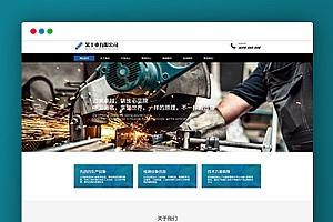 【企业源码】织梦cms模板 蓝色机械铸造网站源码[自适应手机版]