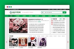 【QQ个性空间】织梦cms模板自适应日志新闻资讯说说类网站源码