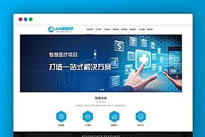 【软件公司】织梦cms蓝色模板 网站源码 带手机版数据同步