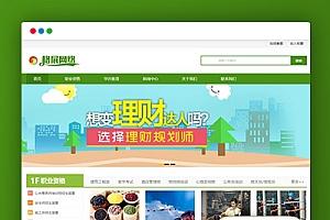 【教育培训】织梦cms绿色机构 资格考证类网站源码(带手机版)