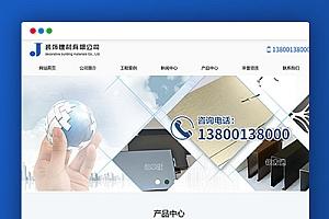 【装饰建材】织梦cms模板 装修公司类网站源码(带手机端)