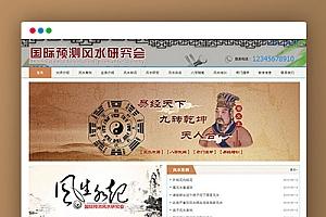 【风水研究会】织梦cms模板H5网站源码自适应