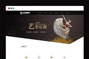 【艺术培训】织梦cms模板 黑色艺考培训网站源码[自适应手机版]