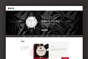 【手表首饰】织梦cms模板 黑色网站源码 自适应手机版