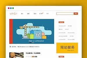 【WP柚子皮主题】适合新闻媒体、内容资讯、博客空间、企业官网网站模板[wordpres主题]
