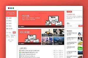 阿里百秀XIU v7.3兼容wordpress5.3+ 全解密博客主题 完美无限制