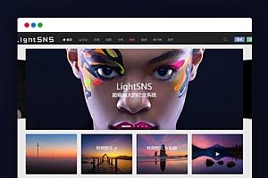 【LightSNS1.6.29】一款WP超级强大的轻社区社交系统/论坛主题[WordPress主题]
