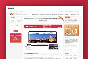 【DUX-PRO创客云主题】创客科技企业级垂直博客HTML5自适应模板美化版[WordPerss中文汉化]