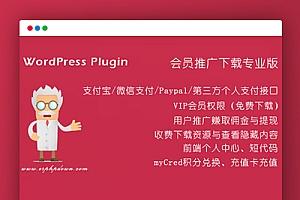 WordPress收费下载插件Erphpdown v11.4下载
