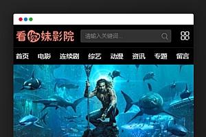 【苹果CMS模板】黑色大气影视影院响应式电影网站模板[自适应手机]