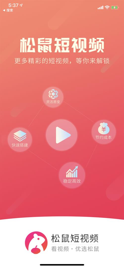 【独家修复】2020开源全新短视频系统源码/带APP双端源码/松鼠短视频