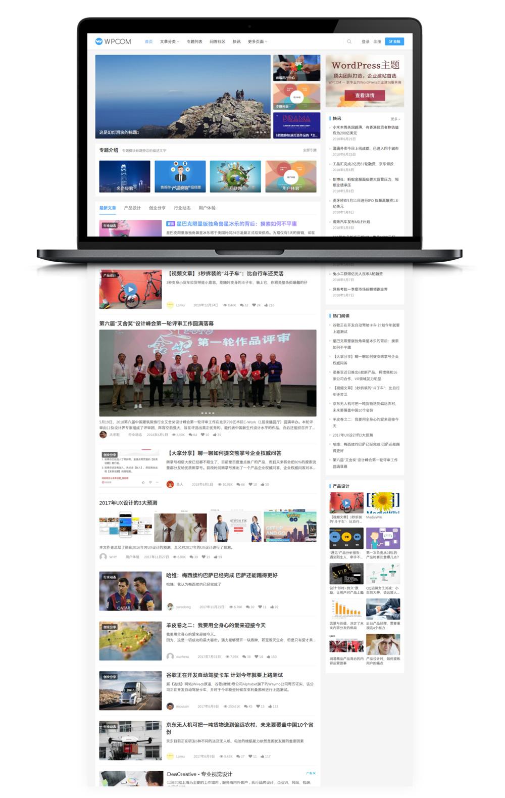 【Justnews V4.3】WP自媒体博客资源主题[WordPress主题]-找主题源码