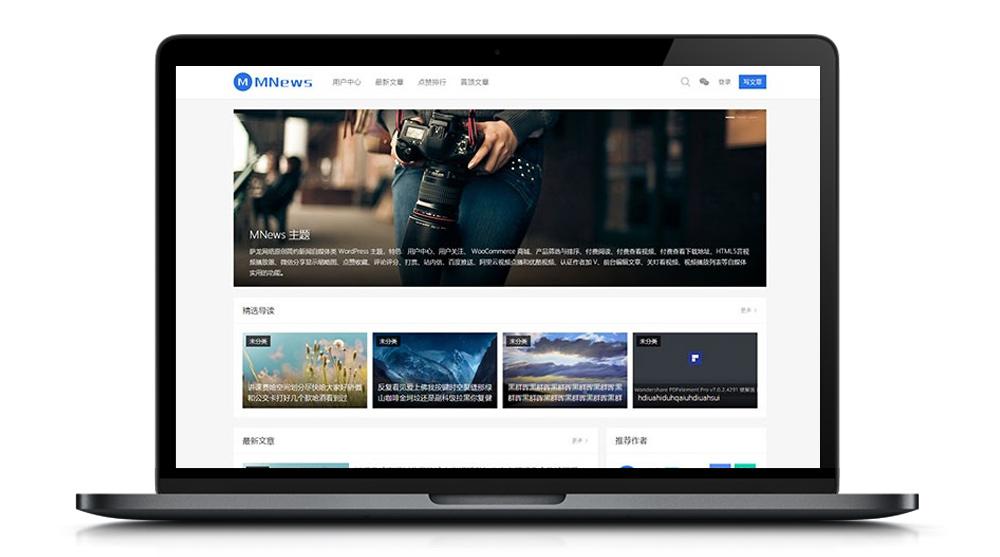 WordPress新闻自媒体主题 MNews V2.4 完整版-找主题源码