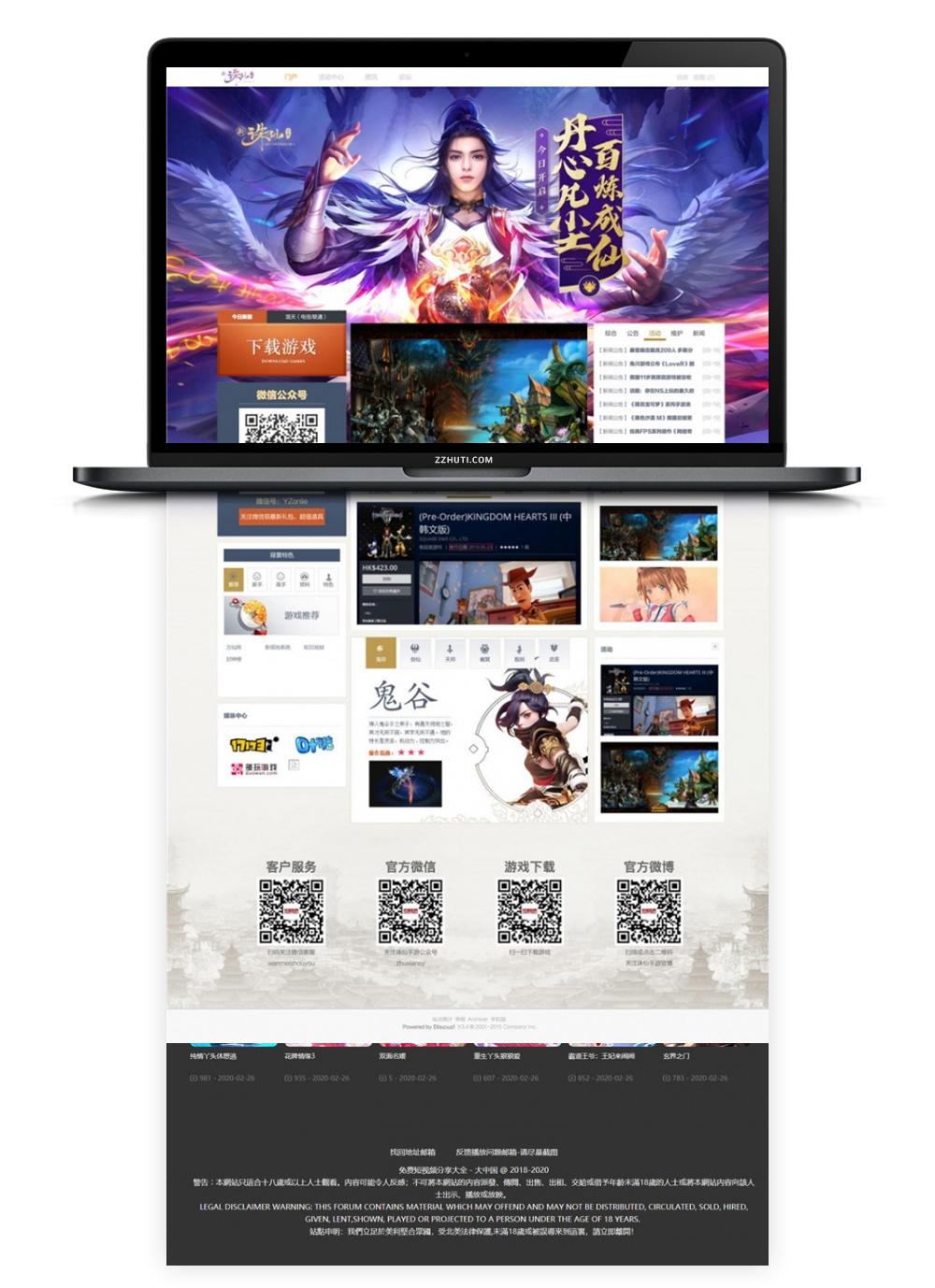 【通用游戏官网模板】discuz远征游戏通用弄传奇超漂亮UI设计网站模版-找主题源码