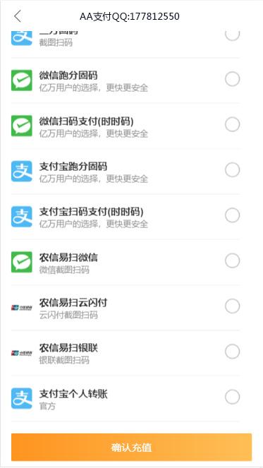亲测比较火的聚合支付系统源码 免签约系统  / 跑分系统 / 拼DD系统 / app源码-找主题源码