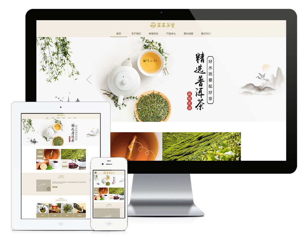 【ThinkPHP茶企业模板】易优CMS响应式茶文化茶叶销售展示网站源码-找主题源码