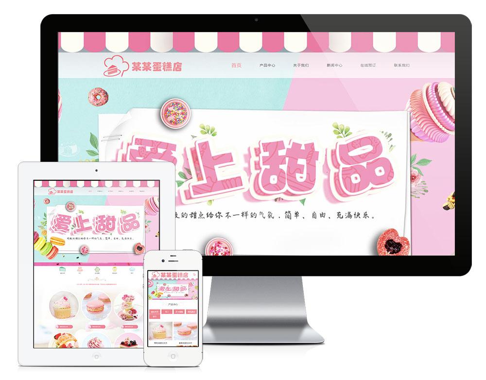 【TP蛋糕店网站模板】美食甜点蛋糕店企业自适应手 机端网站ThinkPHP源码-找主题源码