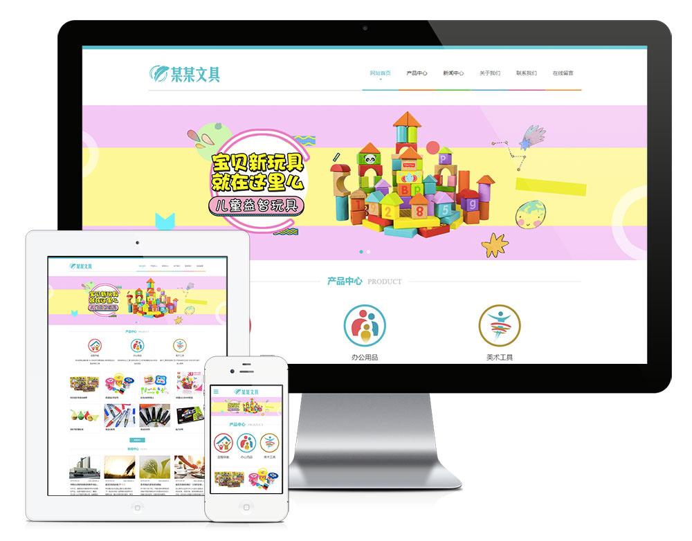 【Thinkphp玩具企业模板】响应式文具用品儿童玩具企业网站源码-找主题源码