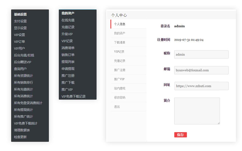 ErphpDown9.6.5会员收费下载wordpress插件/美化/卡密批量生成/积分功能-找主题源码