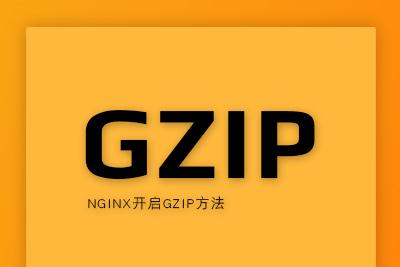 WordPress网站如何开启Gzip压缩快速传输