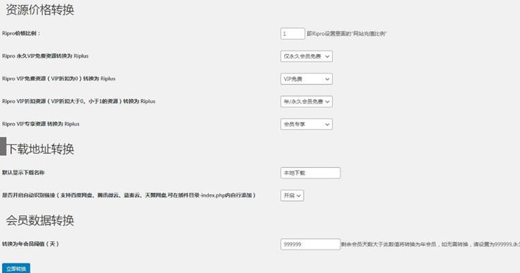 【ripro插件】 RiPro/RiPlus资源文章转换 WordPress转换插件-找主题源码