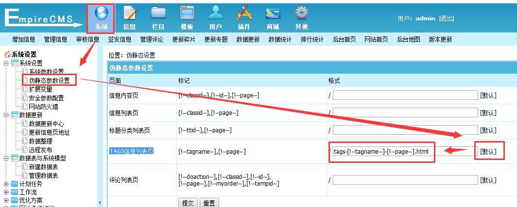 帝国cms的TAG标签怎么设置ID形式伪静态?(帝国CMS实现TAGS标签以ID方式伪静态的方法) 帝国CMS教程