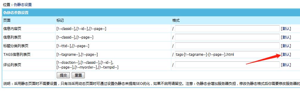 帝国cms怎么设置TAG伪静态?(帝国CMS 7.5 程序tags伪静态设置教程) 帝国CMS教程