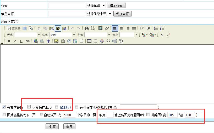 QQ截图20150110163816.jpg 帝国cms模板如何自动生成文章缩略图?(帝国CMS发布文章自动生成缩略图的方法) 帝国CMS教程 第1张