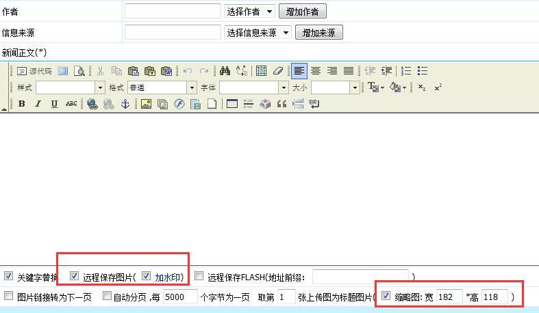 QQ截图20150110165106.jpg 帝国cms模板如何自动生成文章缩略图?(帝国CMS发布文章自动生成缩略图的方法) 帝国CMS教程 第2张