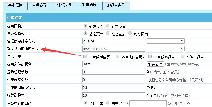 帝国CMS列表页文章升序降序排列的设置方法 帝国CMS列表页文章怎么升序降序排列文章?(帝国CMS列表页文章升序降序排列设置的方法) 帝国CMS教程 第1张