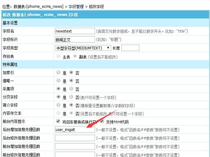 帝国CMS发布信息时内容图片alt和title属性自动替换为信息标题的方法! 帝国CMS教程