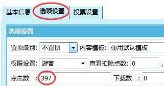 帝国CMS增加信息随机点击数的修改方法 帝国CMS模板增加信息随机点击数显示的方法! 帝国CMS教程 第2张