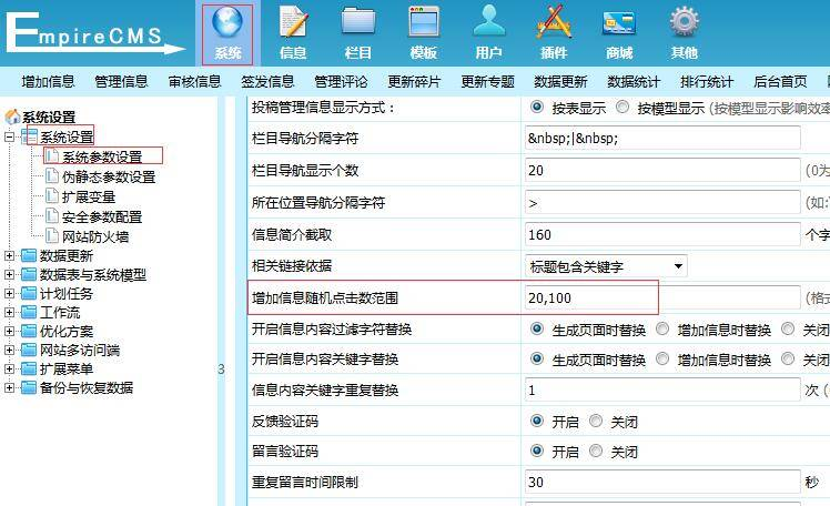 帝国CMS增加信息随机点击数的修改方法 帝国CMS模板增加信息随机点击数显示的方法! 帝国CMS教程 第1张