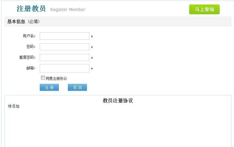 帝国CMS模板会员必须勾选注册协议才能注册的方法! 帝国CMS教程