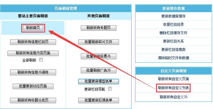 """修改帝国CMS后台的""""数据更新""""中""""刷新首页""""为""""刷新所有自定义列表""""的方法! 帝国CMS教程"""