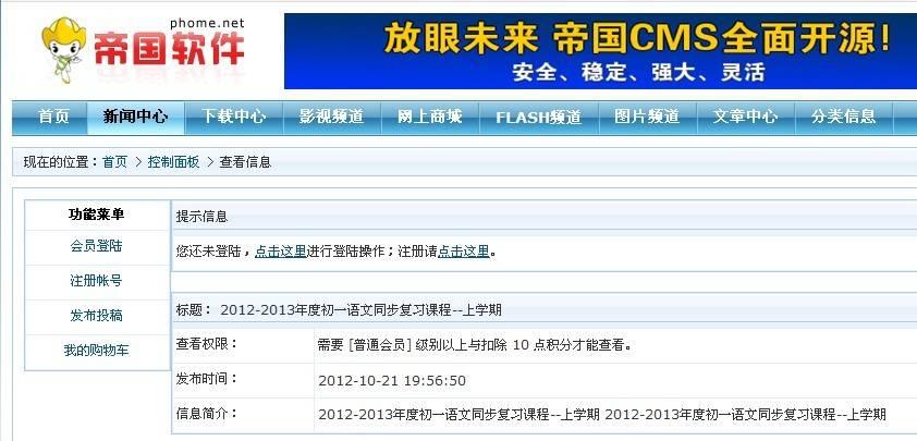 帝国CMS信息查看权限设置为会员后信息模板的修改方法!(简单修改) 帝国CMS教程