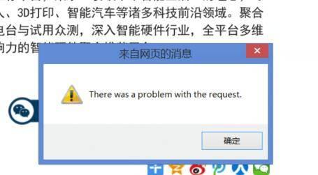 帝国cms 打开内容页显示 There was a problem with the request 帝国CMS打开内容页提示:There was a problem with the request!的解决方法! 帝国CMS教程 第1张