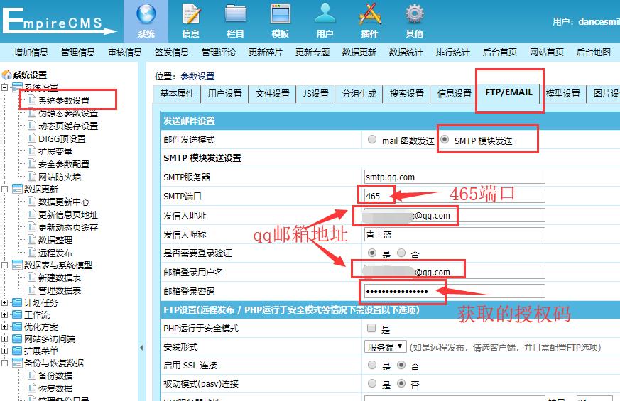 帝国CMS怎么设置邮件发送功能?(帝国CMS系统设置邮件发送功能的方法) 帝国CMS教程 第2张