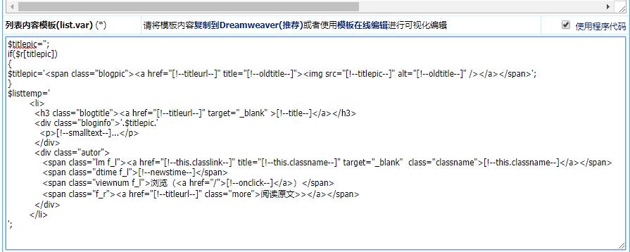 帝国CMS文章列表页怎么不使用默认缩略图?(帝国CMS首页或者列表无图片,不使用默认图片的方法) 帝国CMS教程