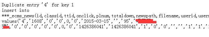 帝国cms数据索引表重建,应用于ecms_news_index表损坏丢失或者错误时! 帝国CMS教程